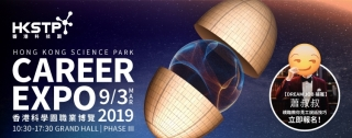 Hong Kong Science Park Career Expo 2019, March 9