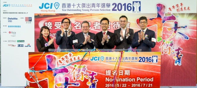 Ten Outstanding Young Persons Selection 2016 Kick-off